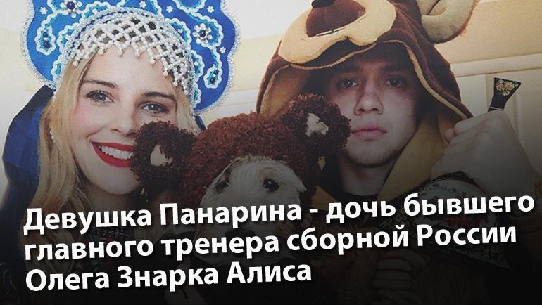 Алиса Знарок и Артемий Панарин.
