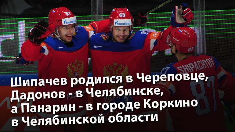 Артемий Панарин, Евгений Дадонов, Вадим Шипачев.