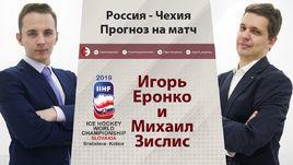 ЧМ-2019: Россия - Чехия. Прогноз на матч от Еронко и Зислиса.