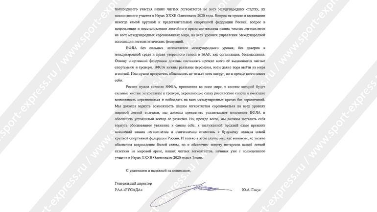 Открытое письмо Юрия Гануса.