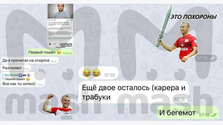 Опубликована переписка и аудиозапись Глушакова о том, как капитан «Спартака» «сливал» Карреру