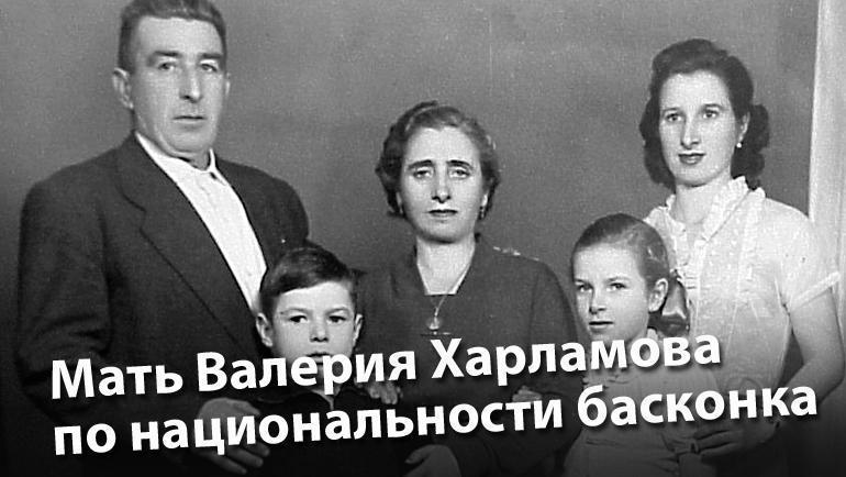 Мать Валерия Харламова по национальности басконка. Фото «СЭ»