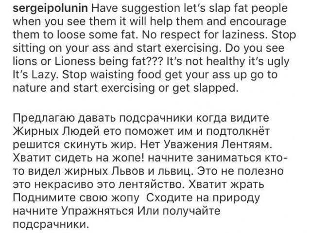 Переписка Сергея Полунина с подписчиками.