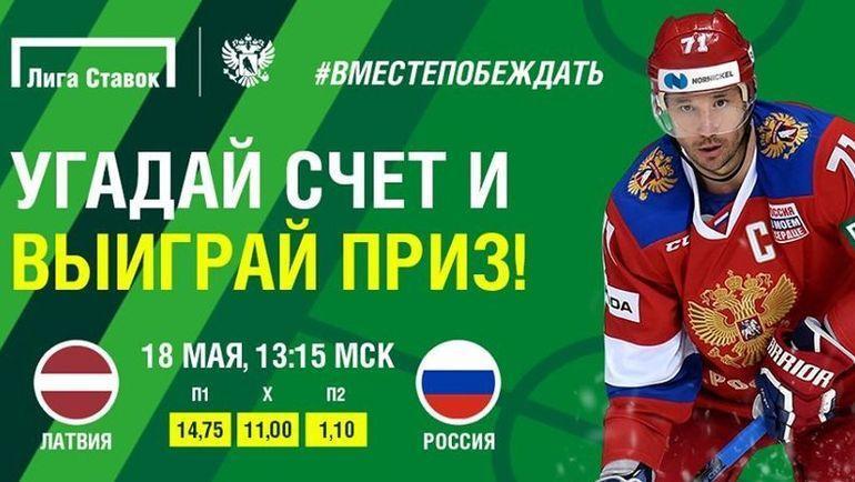 Россия - очевидный фаворит игры. С каким счетом она победит?