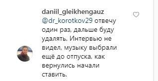 Скриншот Инстаграма Даниила Глейхенгауза. Фото Скриншот Инстаграма Даниила Глейхенгауза.