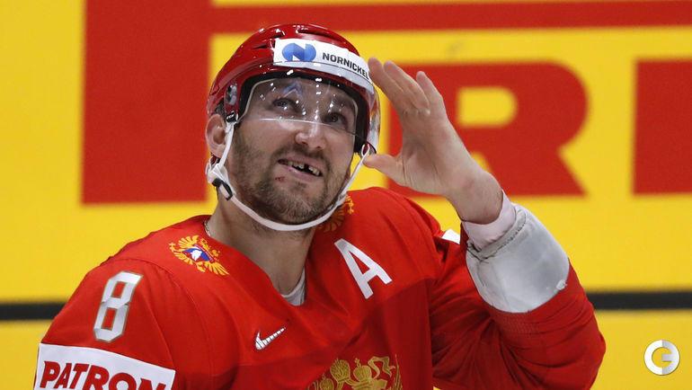 21 мая. Братислава. Швеция - Россия - 4:7. Александр Овечкин после гола в ворота сборной Швеции.