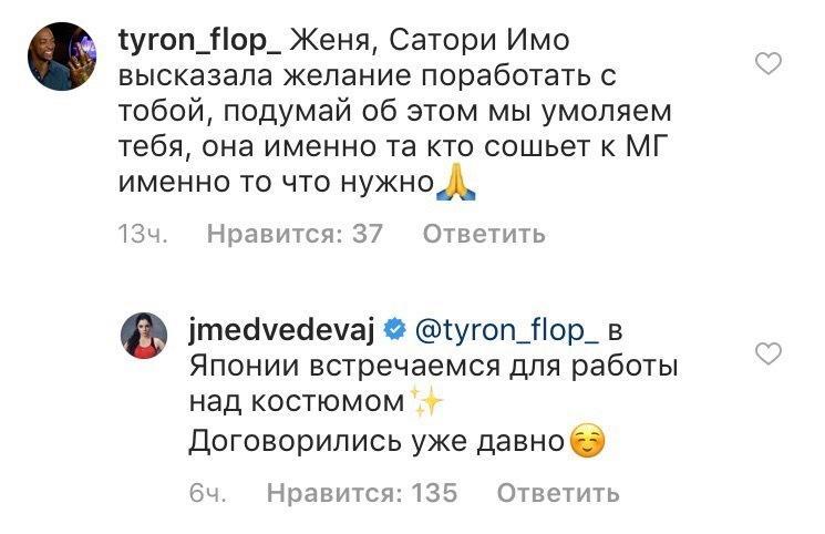 Инстаграм Евгении Медведевой.