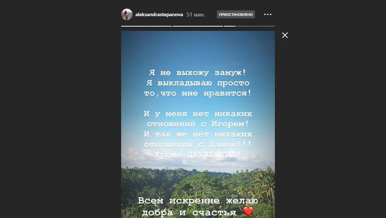 Инстаграм Александры Степановой.