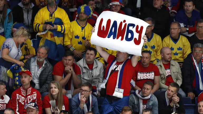 21 мая. Братислава. Швеция - Россия - 4:7. Болельщики увидели рекордное число шайб сборной России на ЧМ - шесть во втором периоде. Фото Reuters
