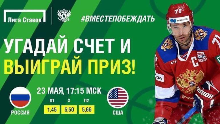 Россия - очевидный фаворит игры.