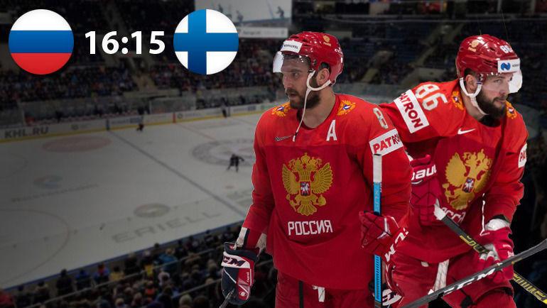 Россия - Финляндия. Live!