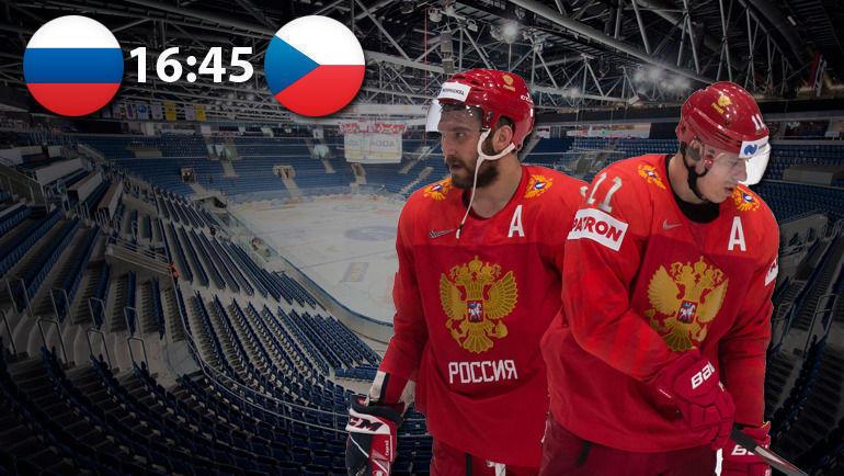 """Россия - Чехия. Фото """"СЭ"""""""
