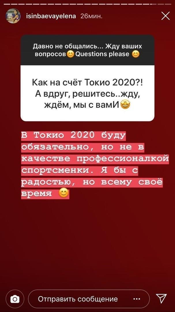 Инстаграм Елены Исинбаевой.