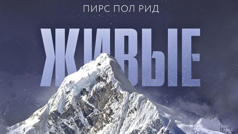 Впервые на русском.