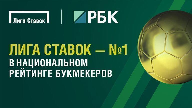 "Новая победа БК ""Лига Ставок""."