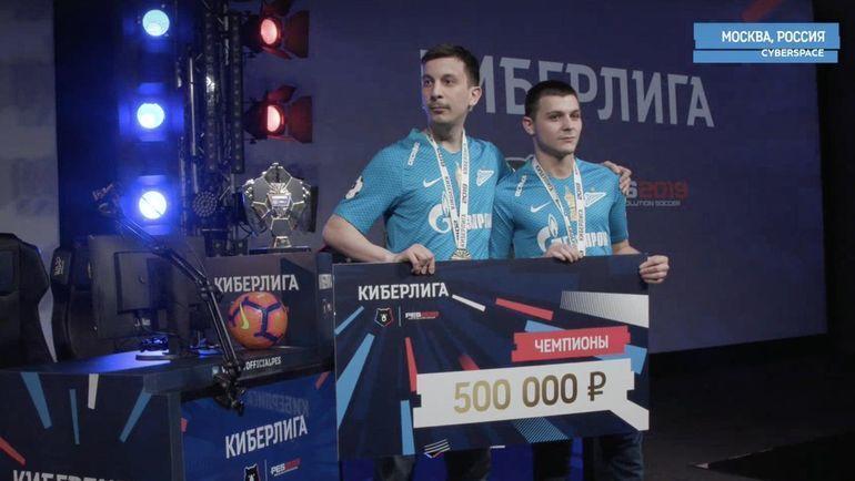 """Киберфутболисты """"Зенита"""" стали чемпионами России. Фото twitter.com/fczenit_en"""