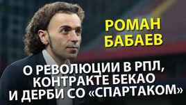 Роман Бабаев – о революции в РПЛ, контракте Бекао и августовском дерби со