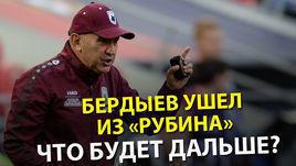 Бердыев ушел из