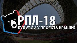 РПЛ-18: будут ли у проекта крыши? Инсайды Сергея Егорова