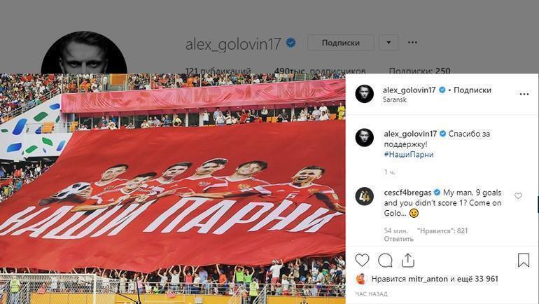 Комментарий Фабрегаса в Инстаграме Головина. Фото Инстаграм Александра Головина