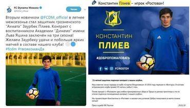 """""""Динамо"""" опубликовало фотографию Константина Плиева вместо Заурбека."""