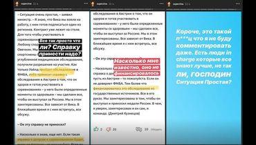 Заварзина раскритиковала министра спорта РФ из-за ситуации с мужем