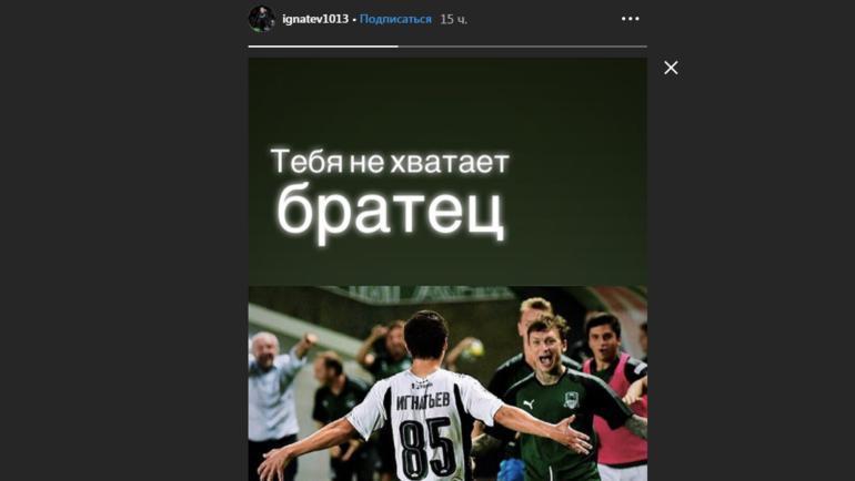 Сториз Игнатьева в поддержку Мамаева. Фото instagram.com/ignatev1013/
