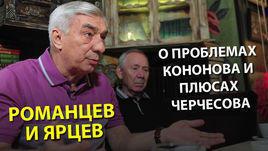 Романцев и Ярцев - о проблемах Кононова и плюсах Черчесова