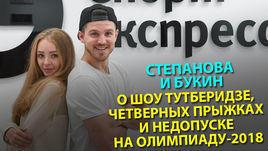 Степанова и Букин – о шоу Тутберидзе, четверных прыжках и недопуске на Олимпиаду-2018