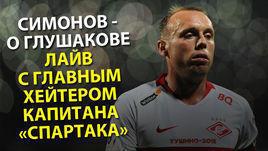 Симонов – о Глушакове. Лайв с главным хейтером капитана
