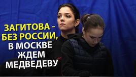 Загитова - без России, в Москве - Медведева. Честно ли распределили этапы