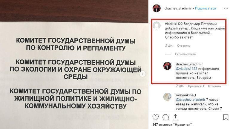 Ответ Драчева подписчику. Фото Инстаграм Владимира Драчева