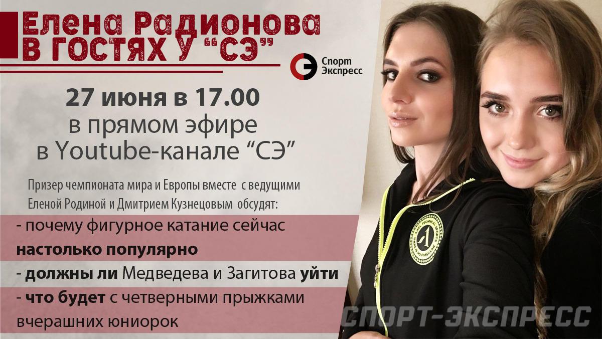 Елена Радионова-4 - Страница 12 Origin