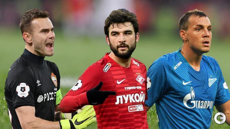 Игорь Акинфеев, Георгий Джикия, Артем Дзюба.