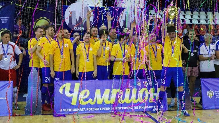 """""""Мосэнергосбыт"""" празднует чемпионство. Фото АМФР"""