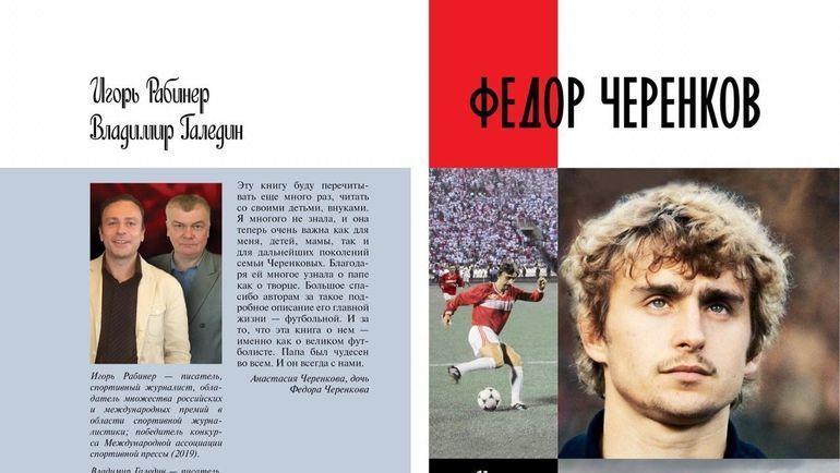"""Книга о Федоре Черенкове в серии """"ЖЗЛ""""."""