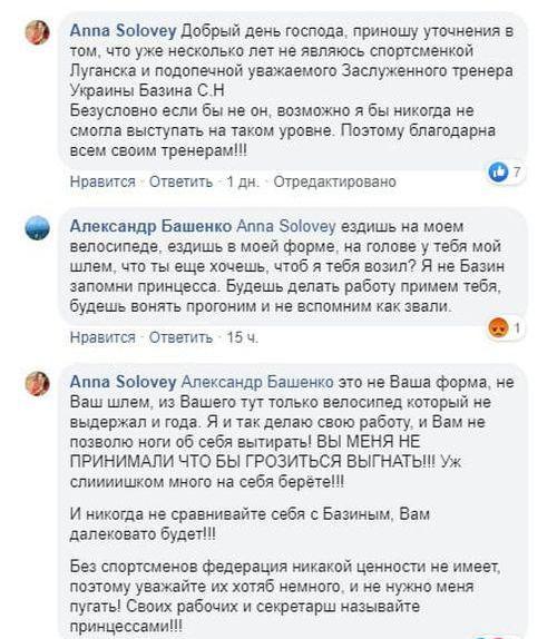 Переписка Башенко и Соловей. Фото Facebook