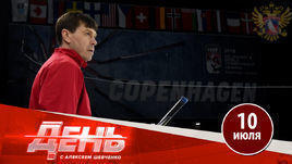 Новый главный тренер сборной России