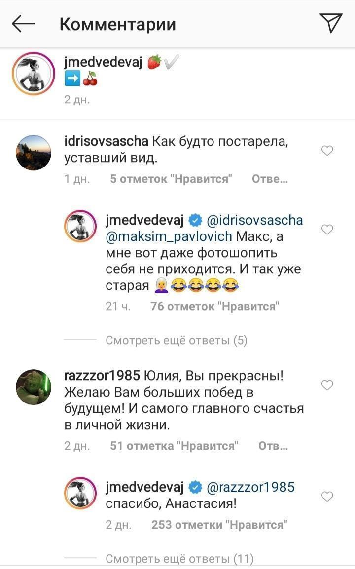 Ответы Евгении Медведевой подписчикам.