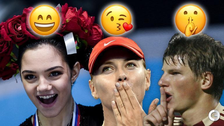 Евгения Медведева, Мария Шарапова и Андрей Аршавин.