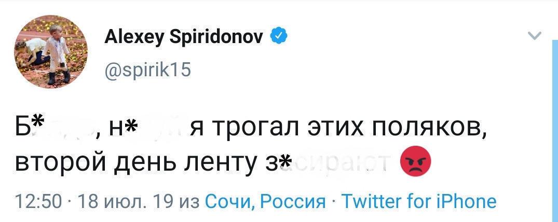 Сообщение в Twitter Алексея Спиридонова.