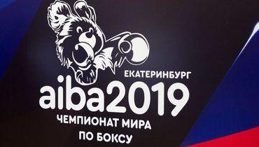 Логотип чемпионата мира по боксу-2019 в Екатеринбурге.