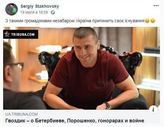 Гвоздик взбесил националистов на Украине. Боксер взорвал медиапространство