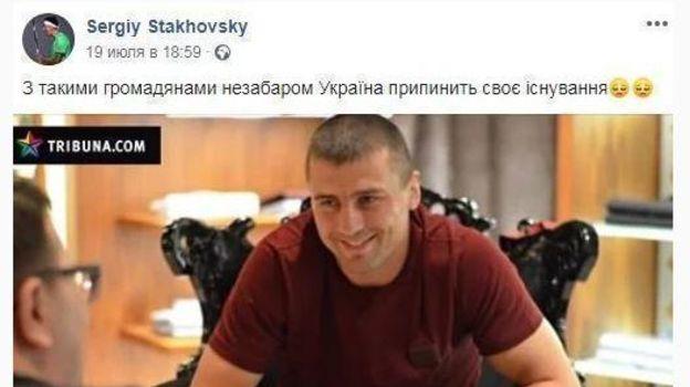 Сергей Стаховский.