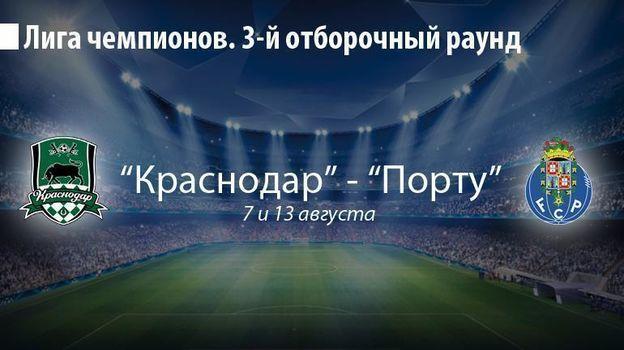 """Краснодар"" - ""Порту"" в 3-м отборочном раунде ЛЧ."