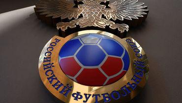 РФС опубликовал заявление о конфликте болельщиков и полиции после матча