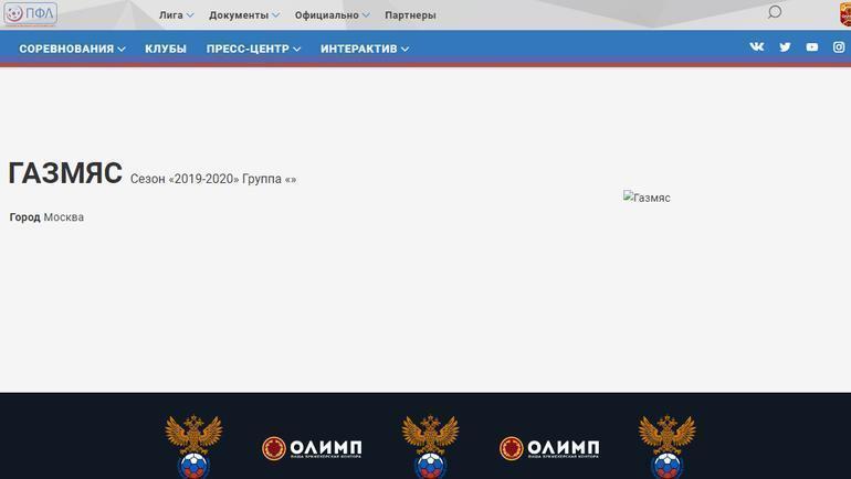 """Профиль ФК """"Газмяс"""" на официальном сайте ПФЛ."""