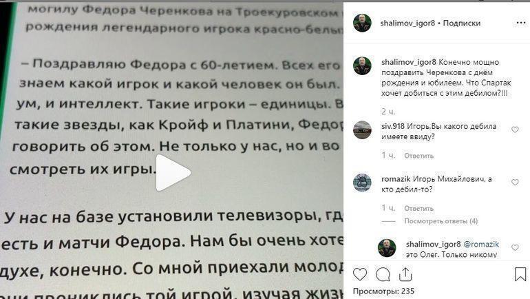 Инстаграм Игоря Шалимова. Фото Инстаграм Игоря Шалимова.