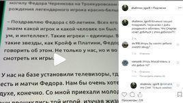 Инстаграм Игоря Шалимова.