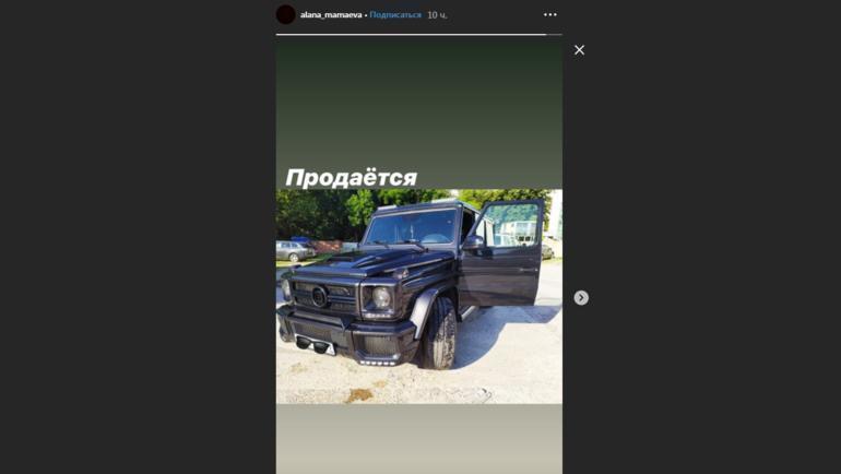 Сториз Аланы Мамаевой в Instagram. Фото instagram.com/alana_mamaeva/
